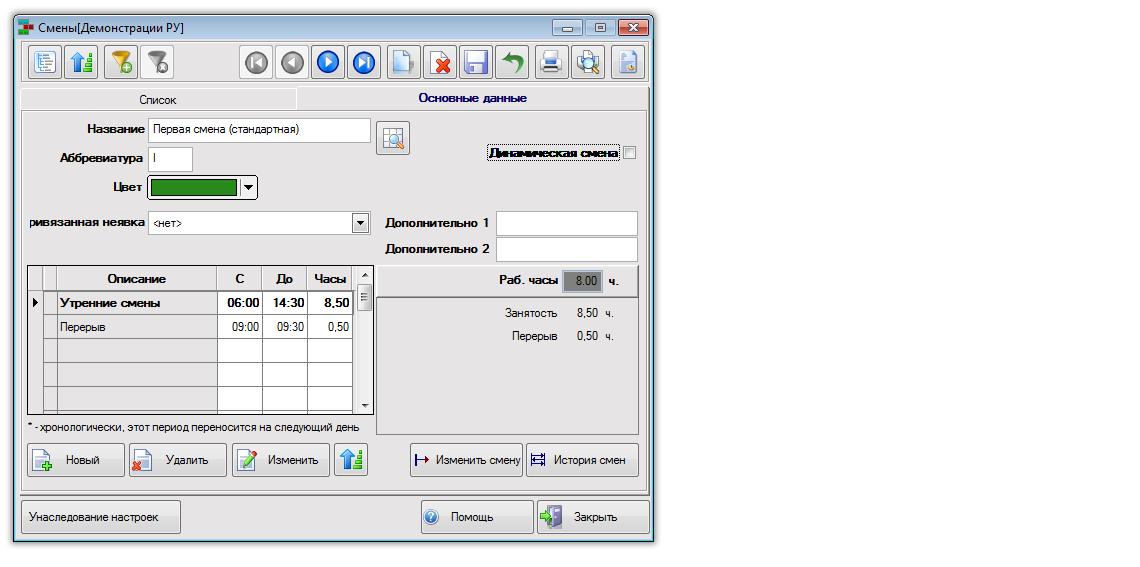 Экран для ввода данных при создании/изменении рабочей смены.